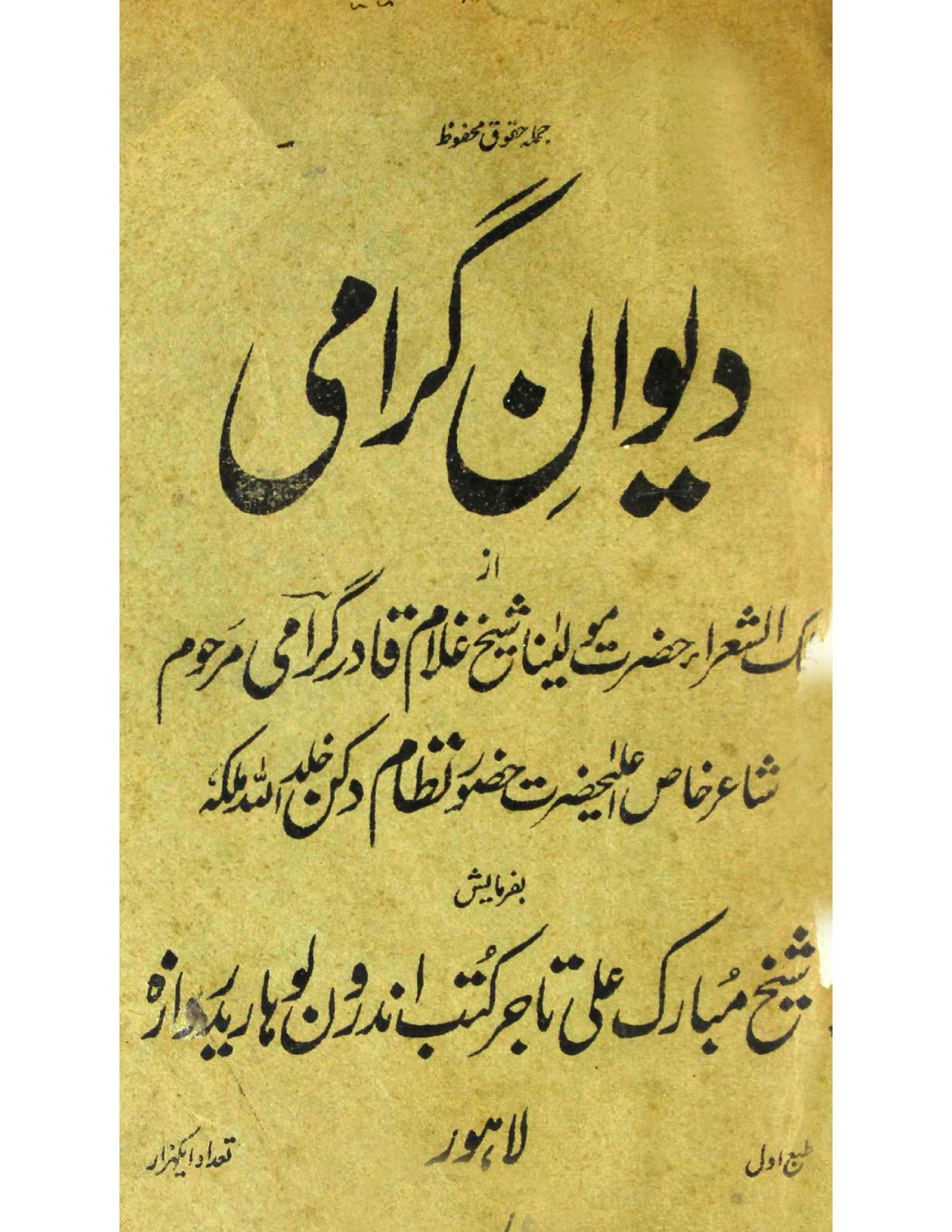 Deewan-e-Girami