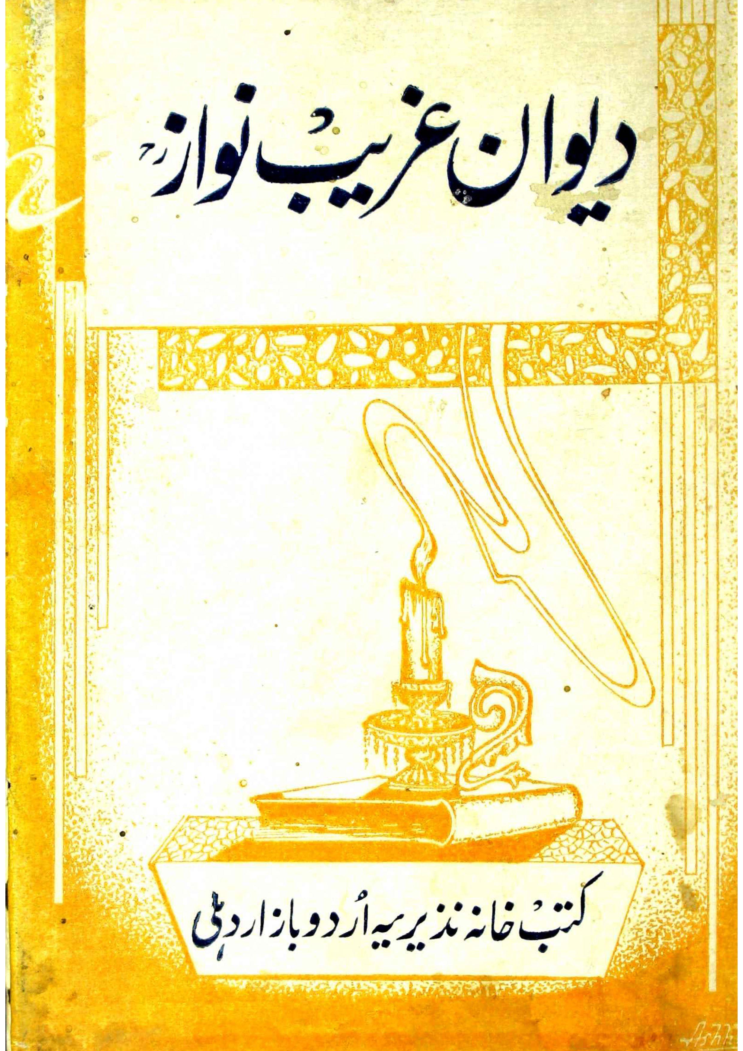 Deewan-e-Ghareeb Nawaz