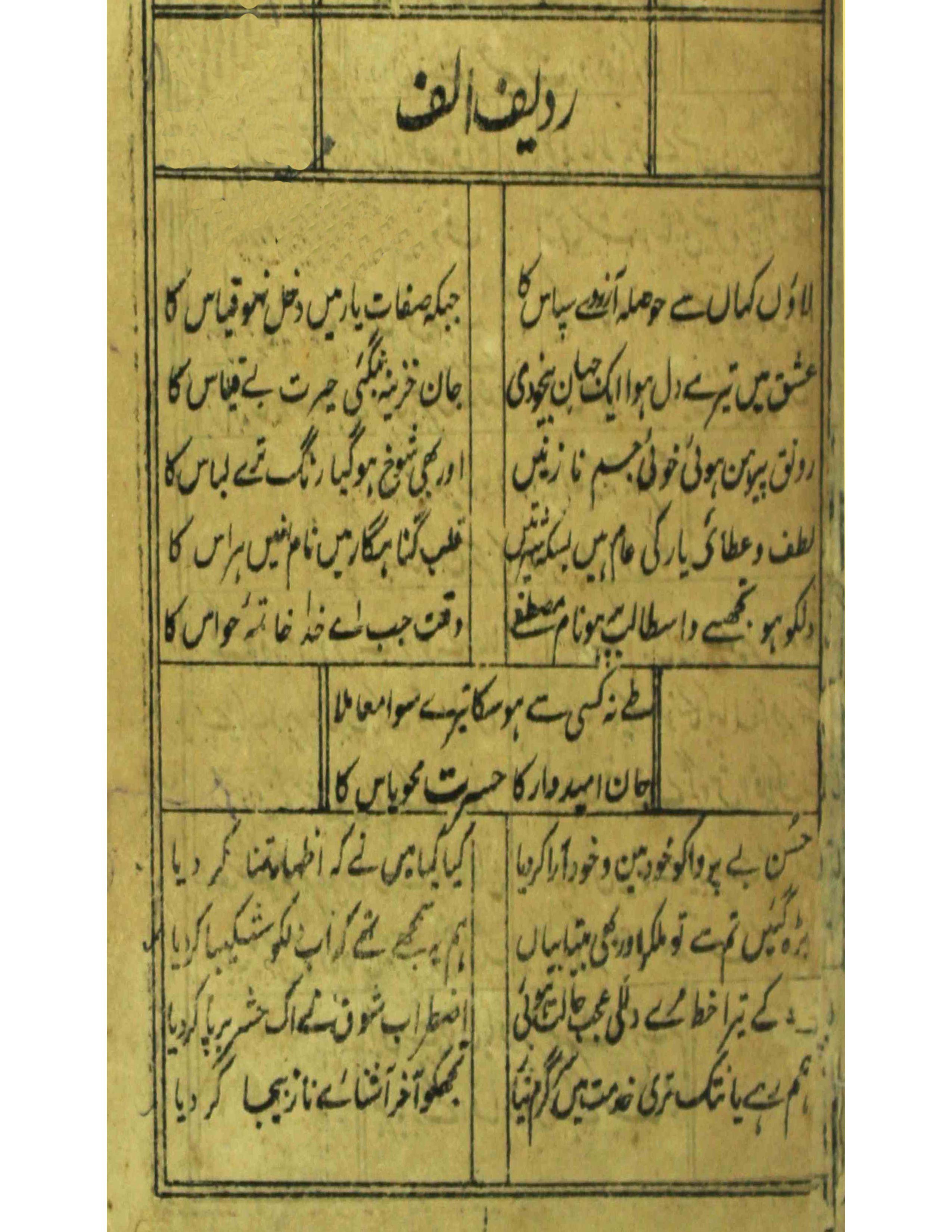 Deewan-e-Hasrat