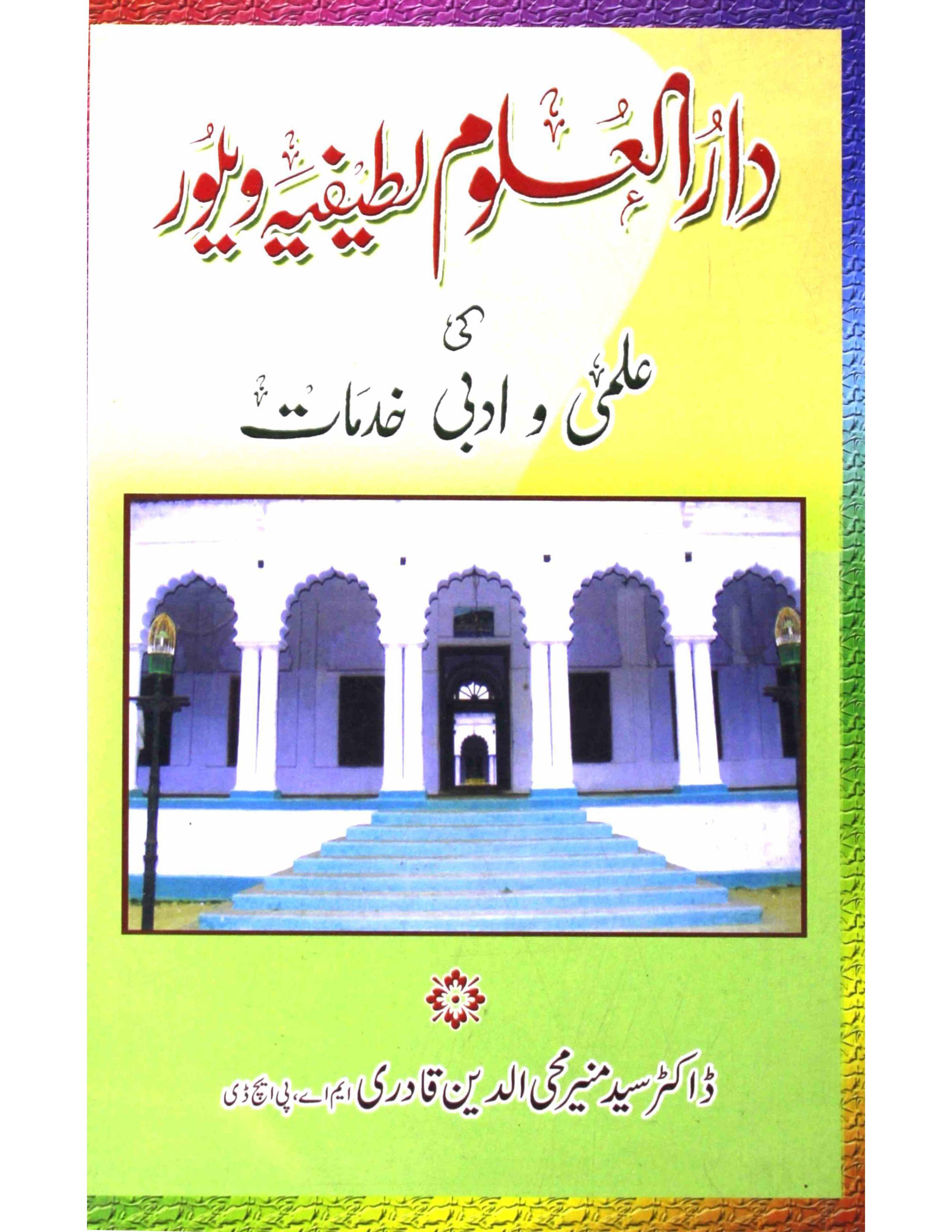 Darul Uloom Latifiya Ki Ilmi-o-Adabi Khidmat