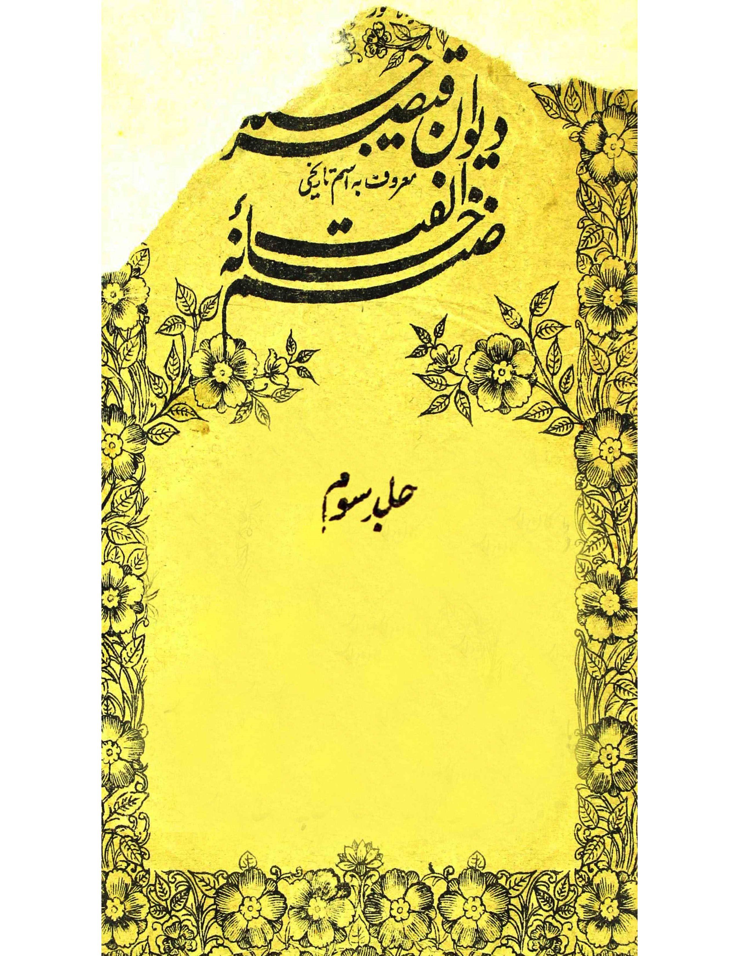 Deewan-e-Qaisar     Sanam Khana-e- Ulfat -Volume-003