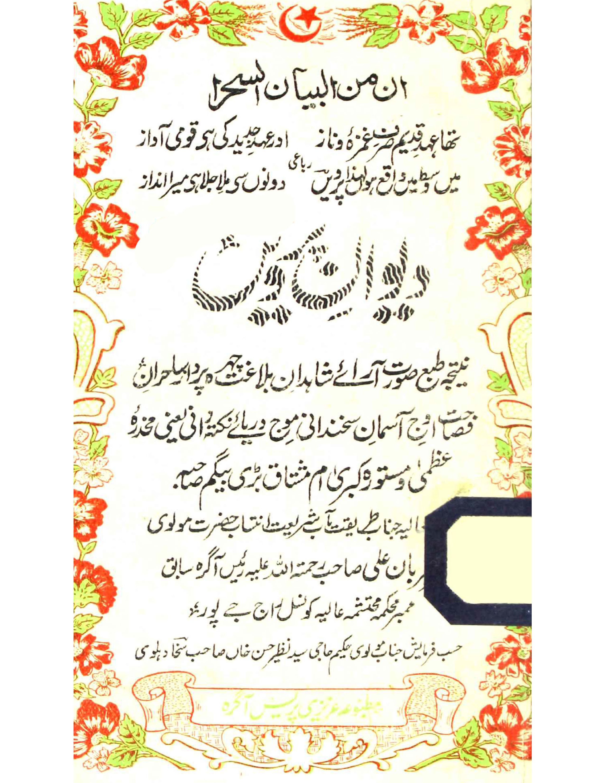 Deewan-e-Parveen