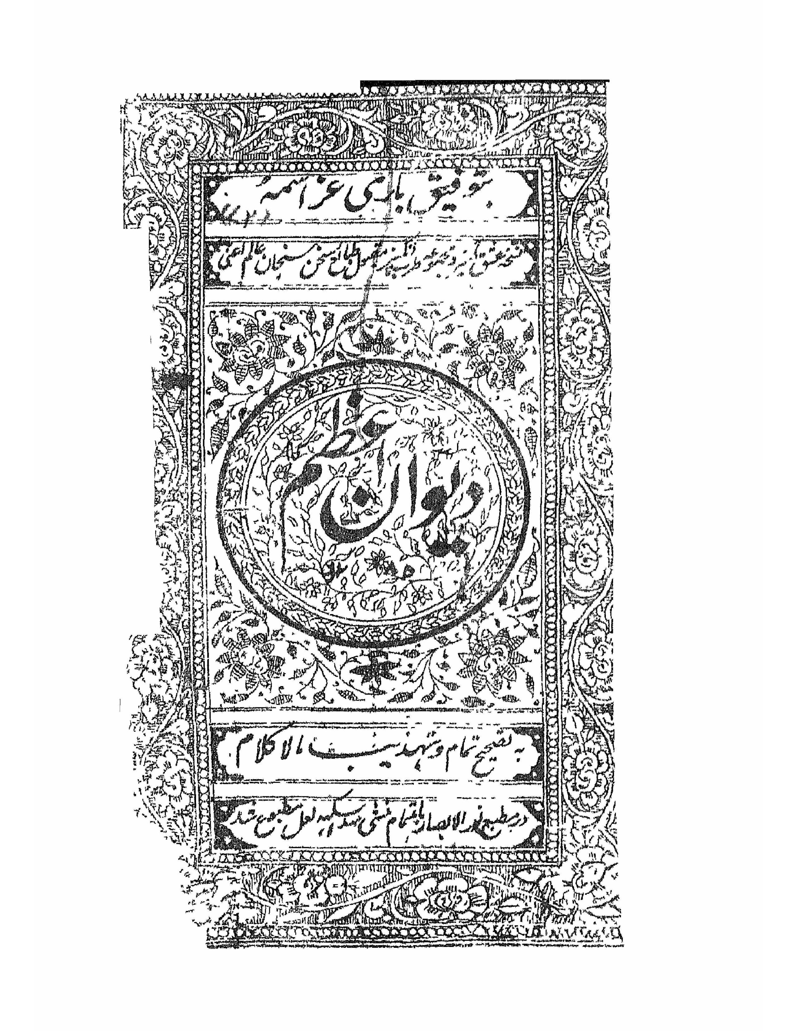 Deewan-e-Aazam