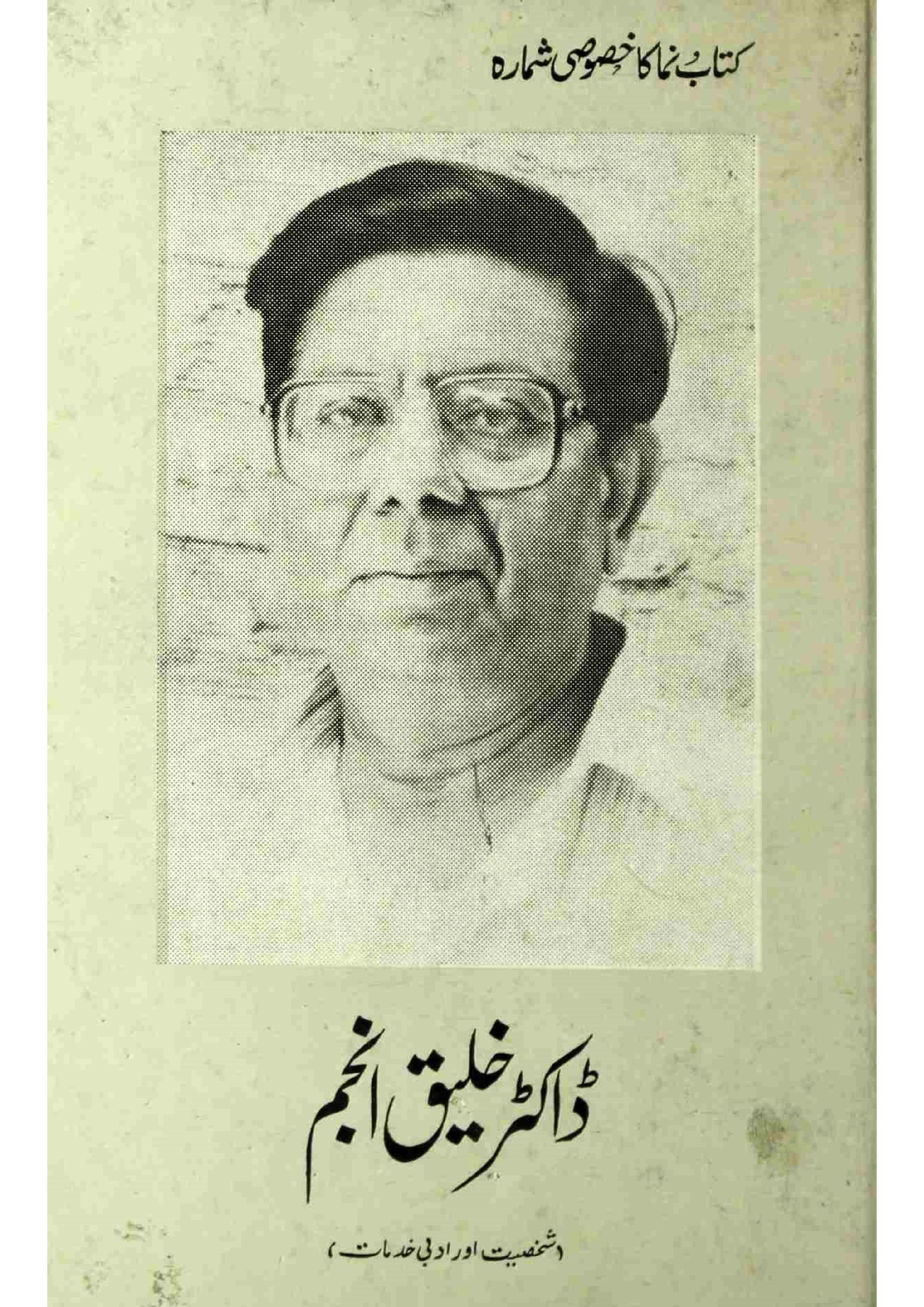 Dr. Khaliq Anjum     Shakhsiyat Aur Adabi Khidmat