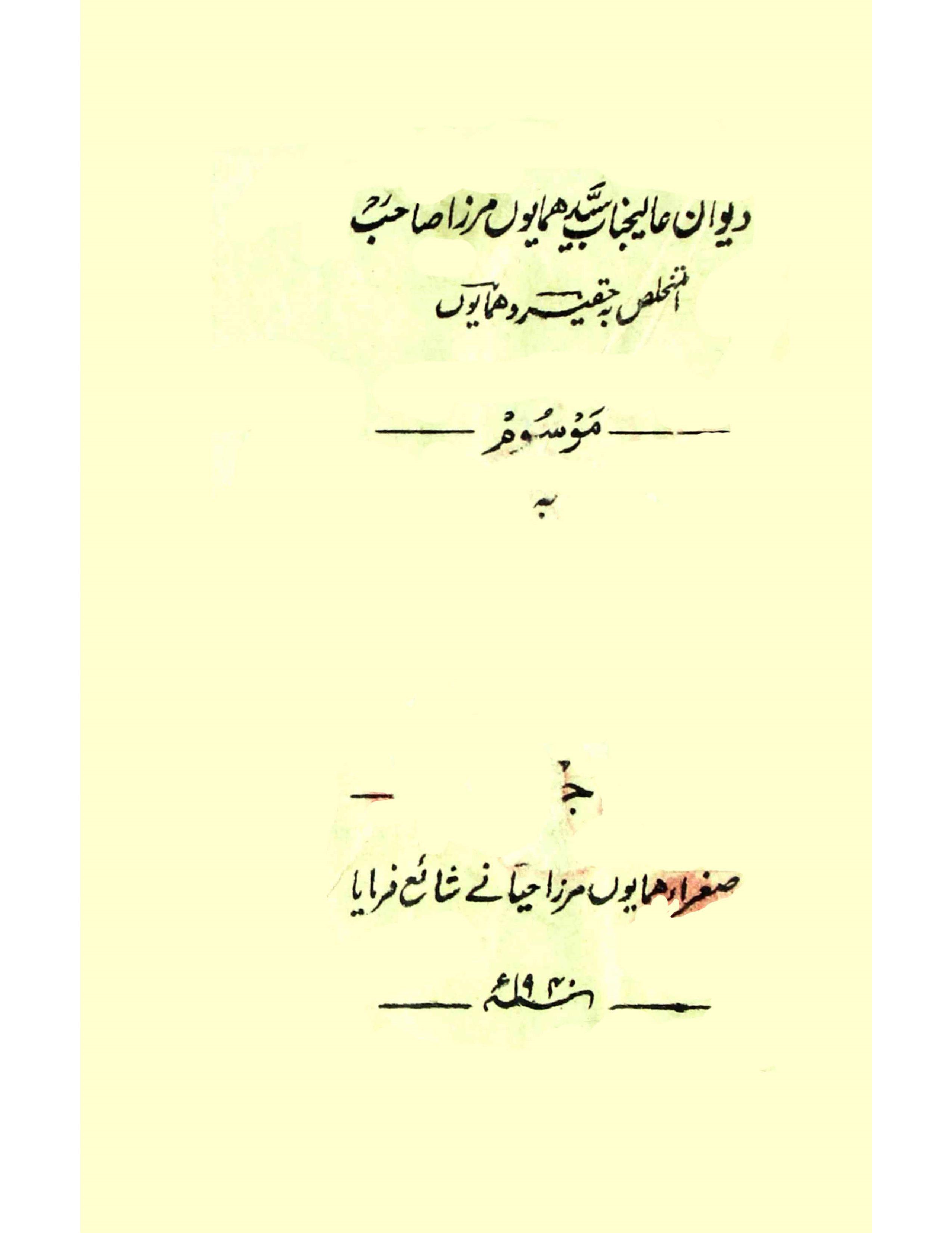 Deewan-e-Humayun Mirza