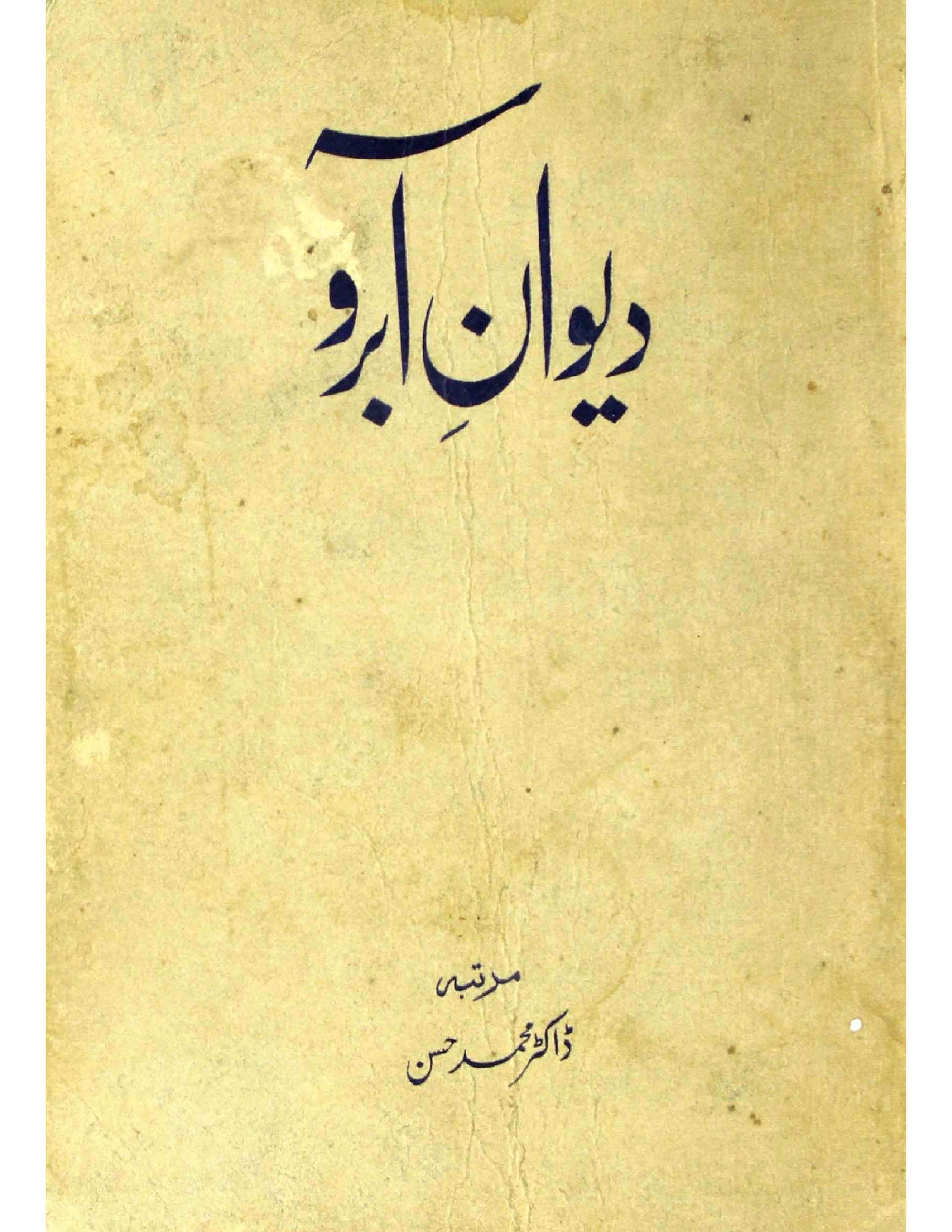 Deewan-e-Aabru