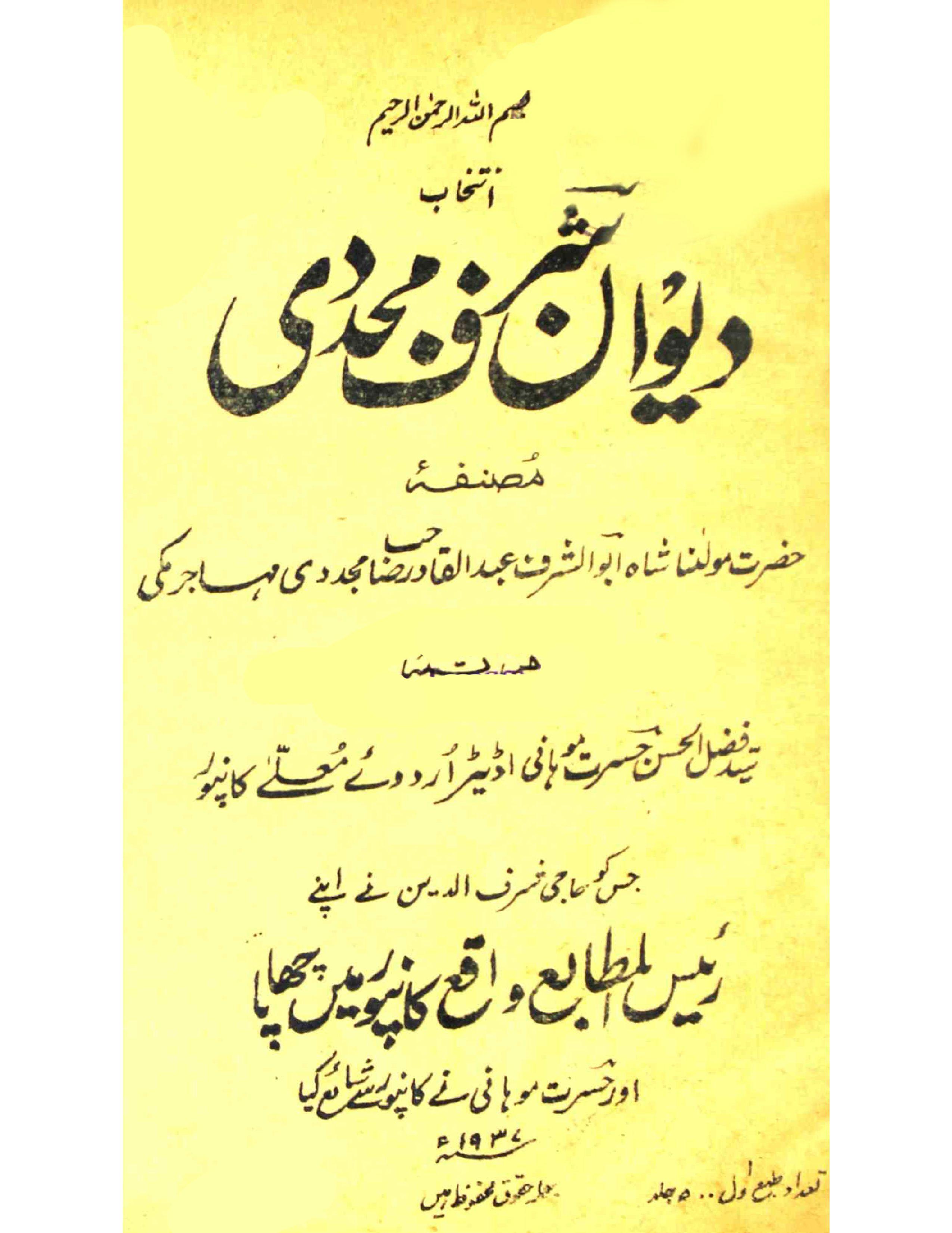 Deewan-e-Sharaf Mujaddidi