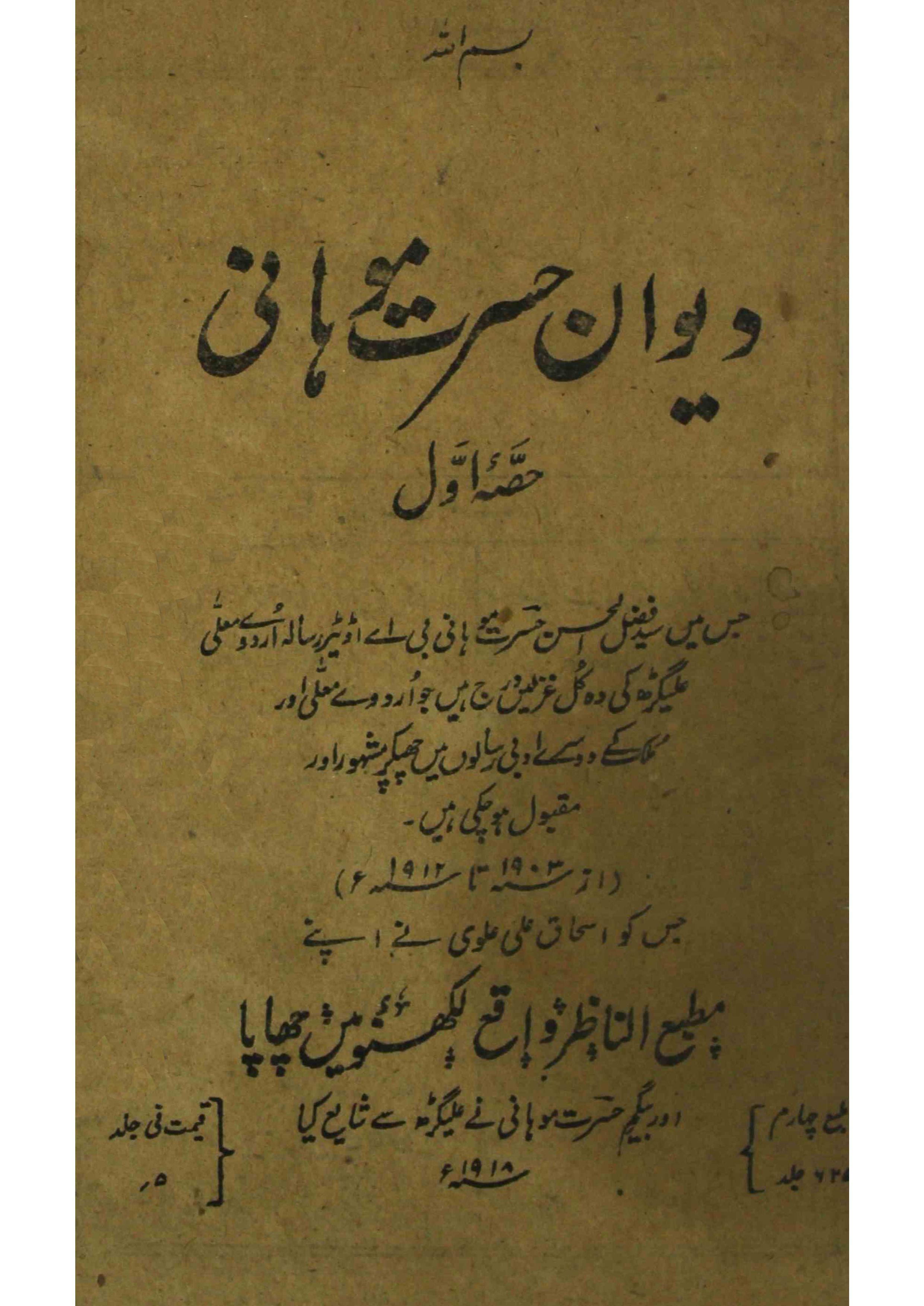 Deewan-e-Hasrat Mohani     Part-001