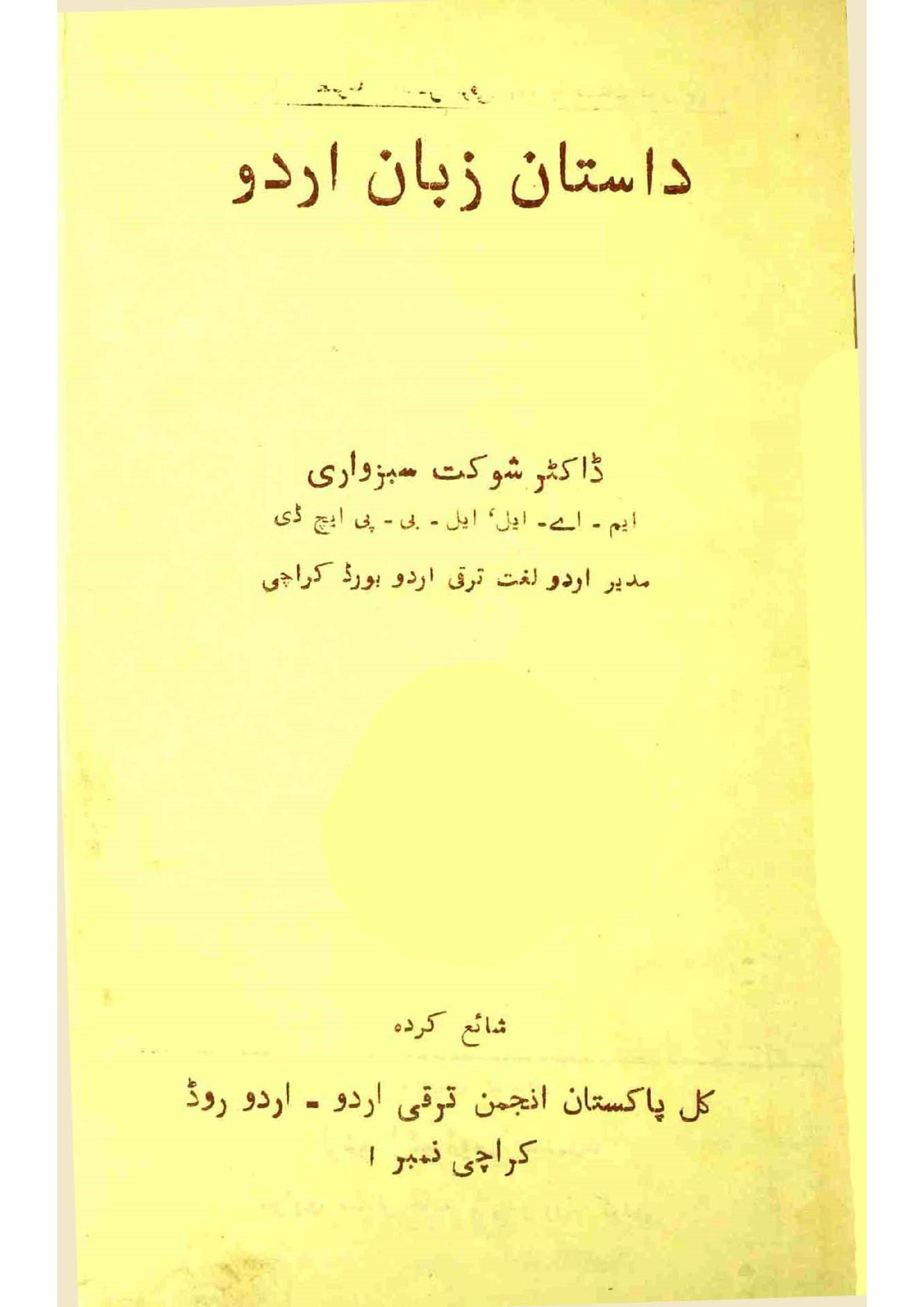 Dastan Zaban-e-Urdu