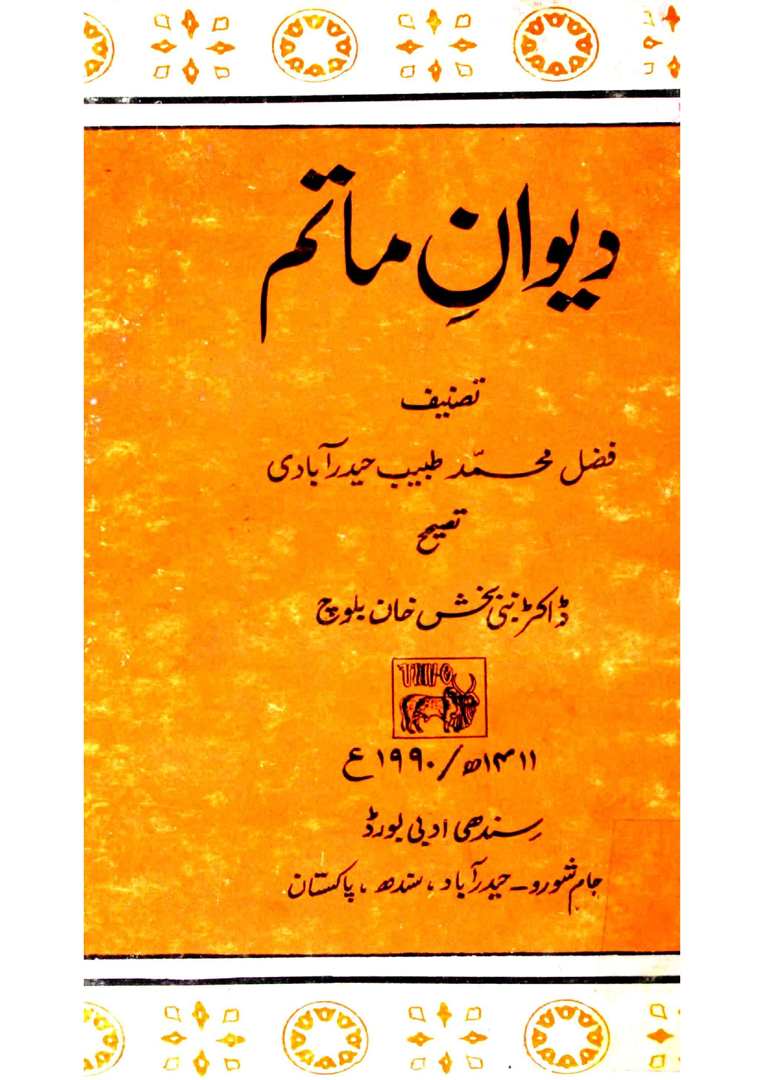 Deewan-e-Matam     Deewan-e-Urdu