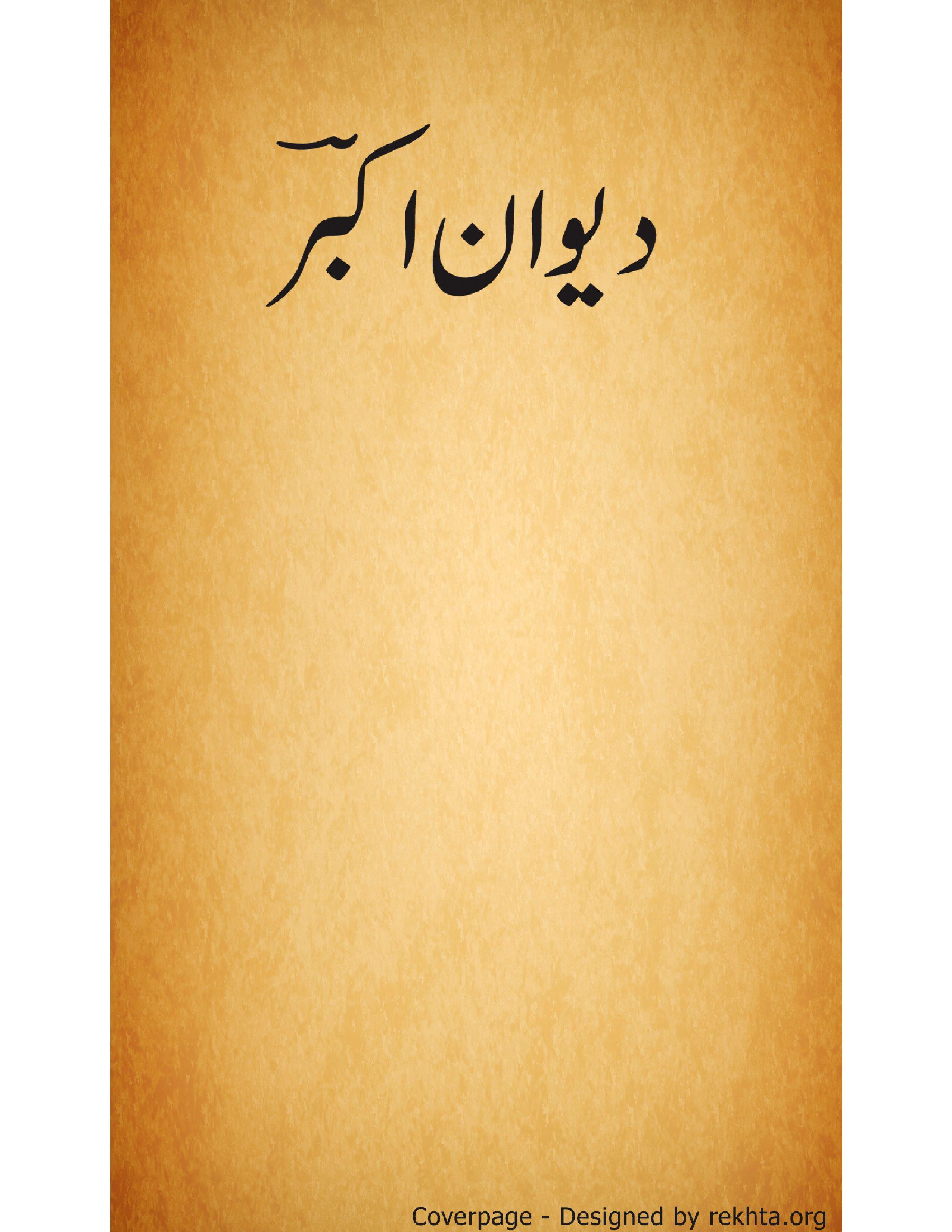 Deewan-e-Akbar