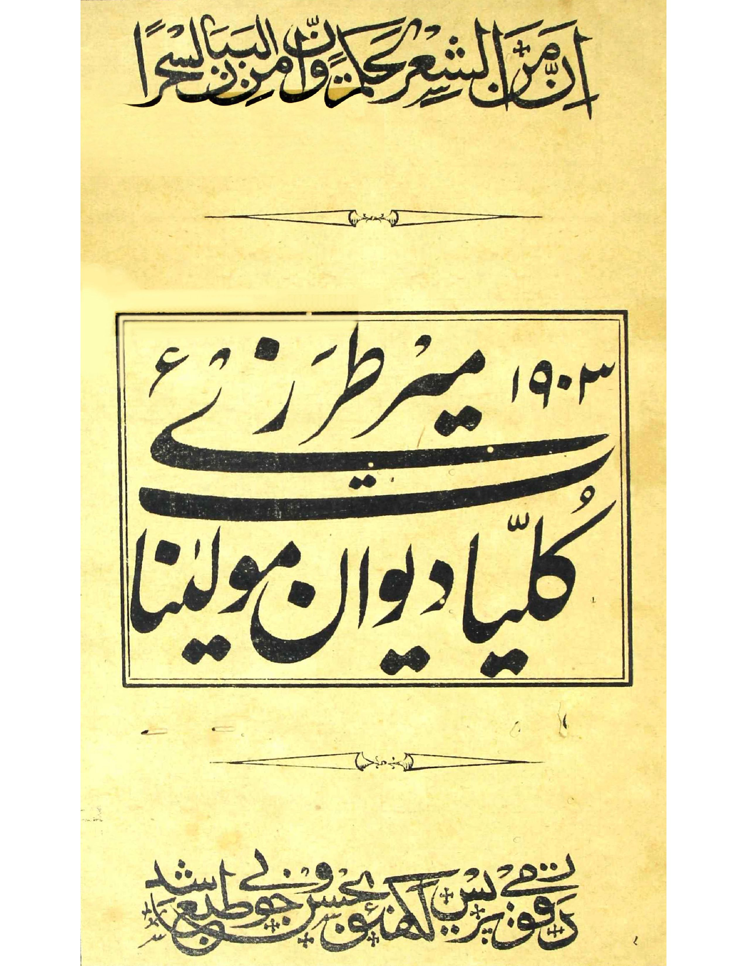 Deewan-e-Maulana Meer Tarzi