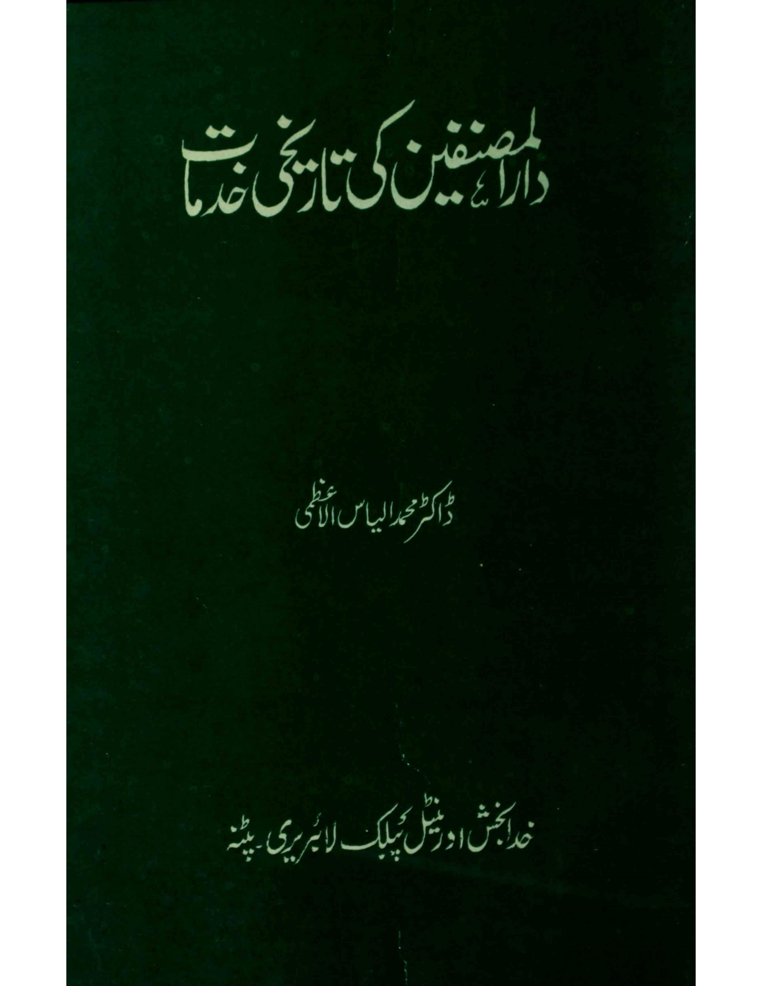 Darul Musannefeen Ki Tarikhi Khidmat