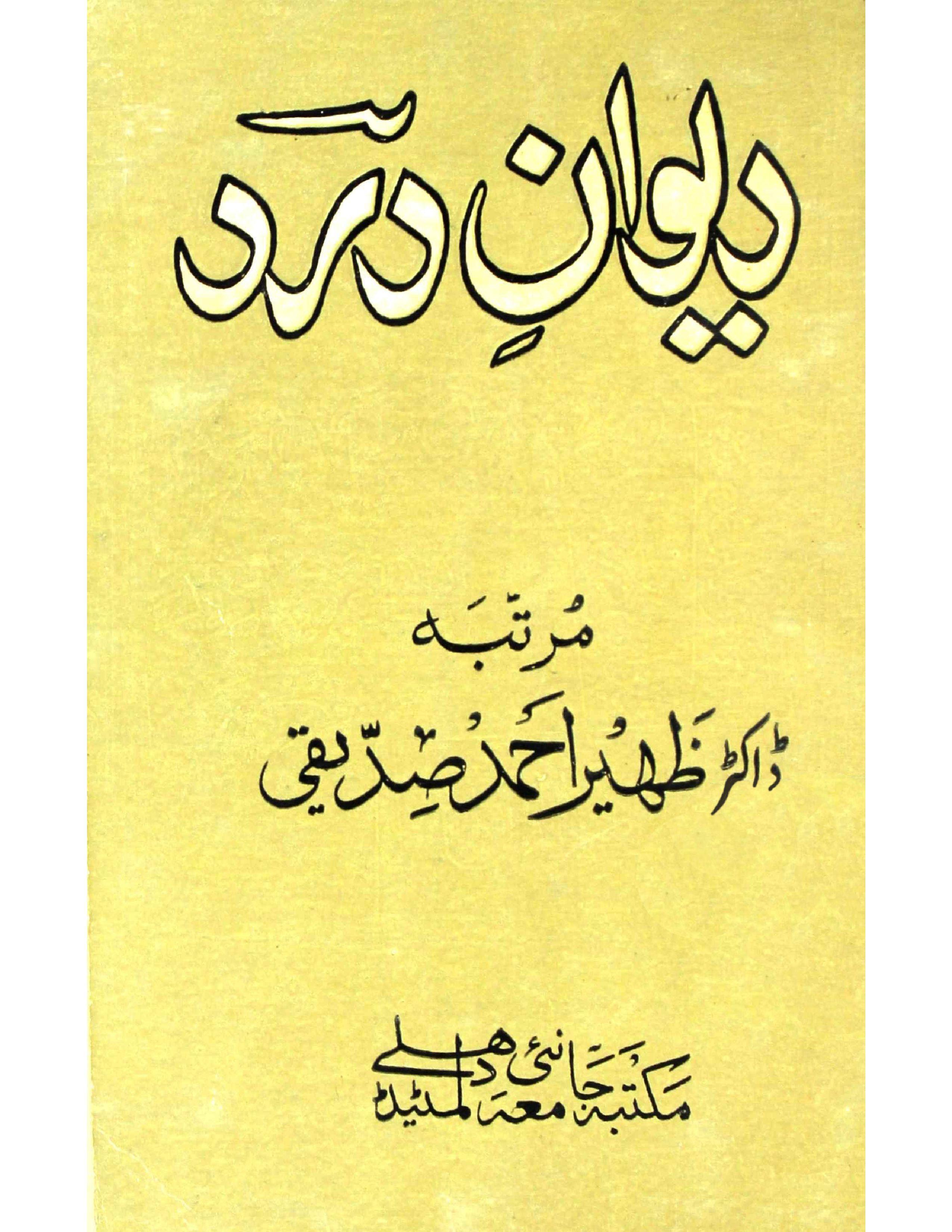 Deewan-e-Dard