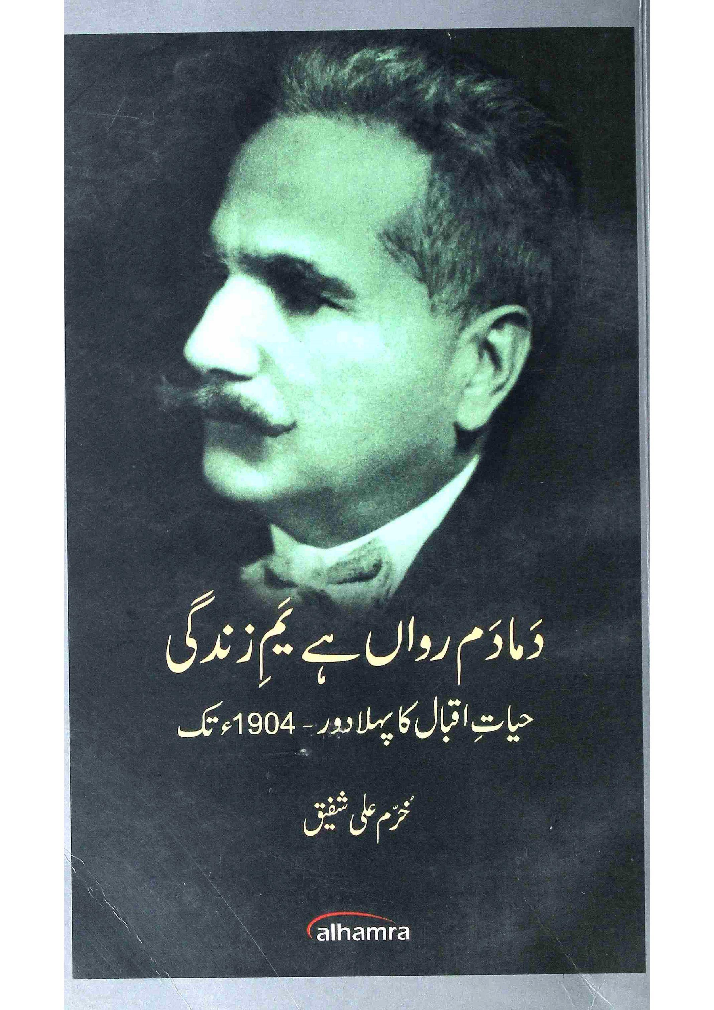 Dama Dam Rawan Hai Yam-e-Zindagi     Hayat-e-Iqbal Ka Pahela Daur 1904 Tak