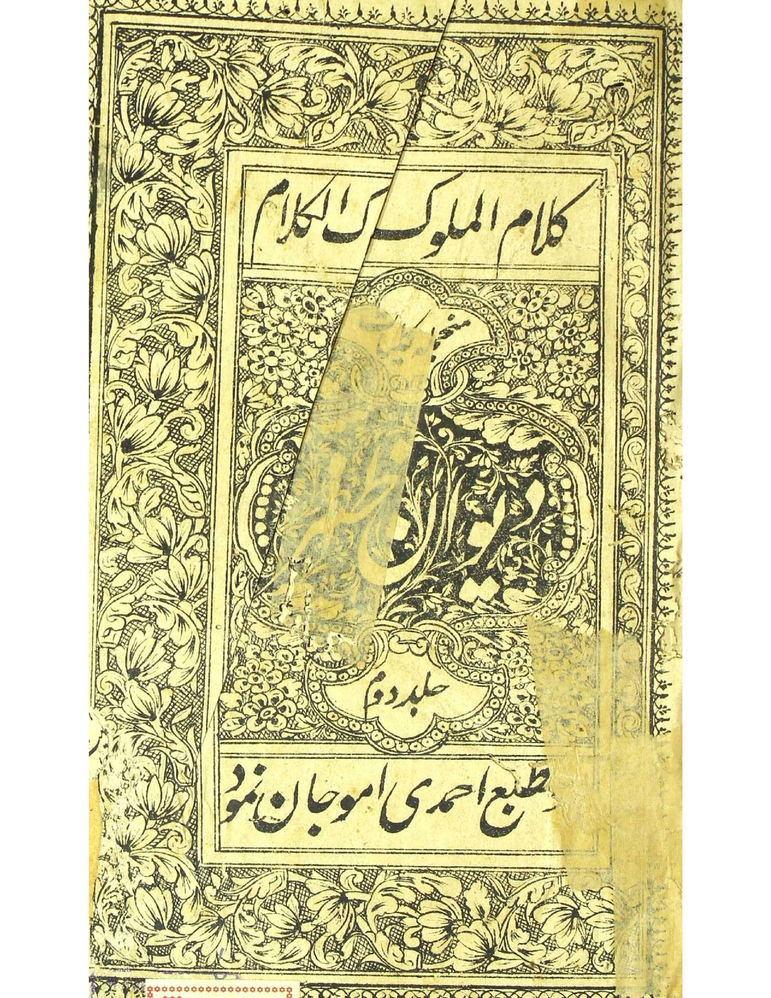 Deewan-e-Zafar     Volume-002
