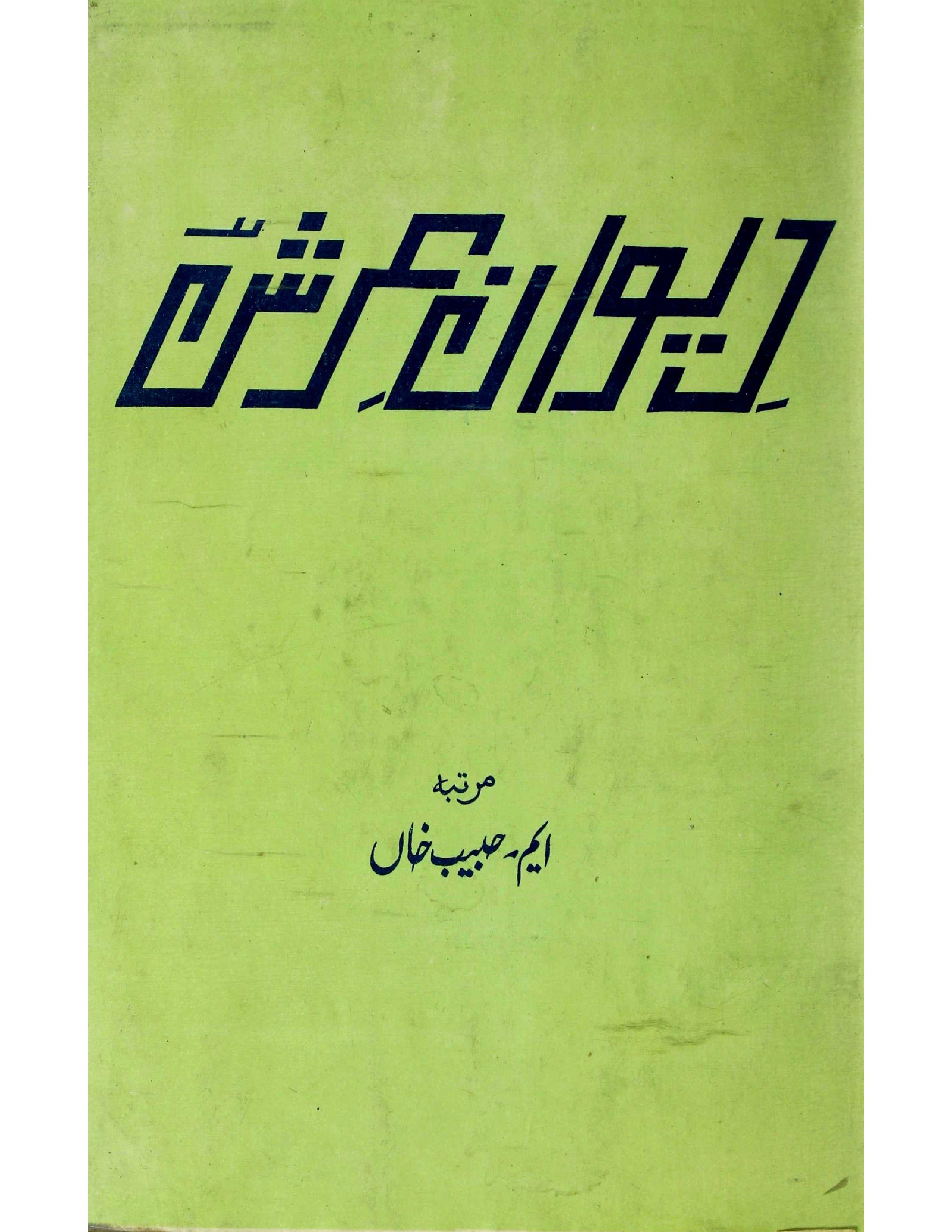 Deewan-e-Arsh