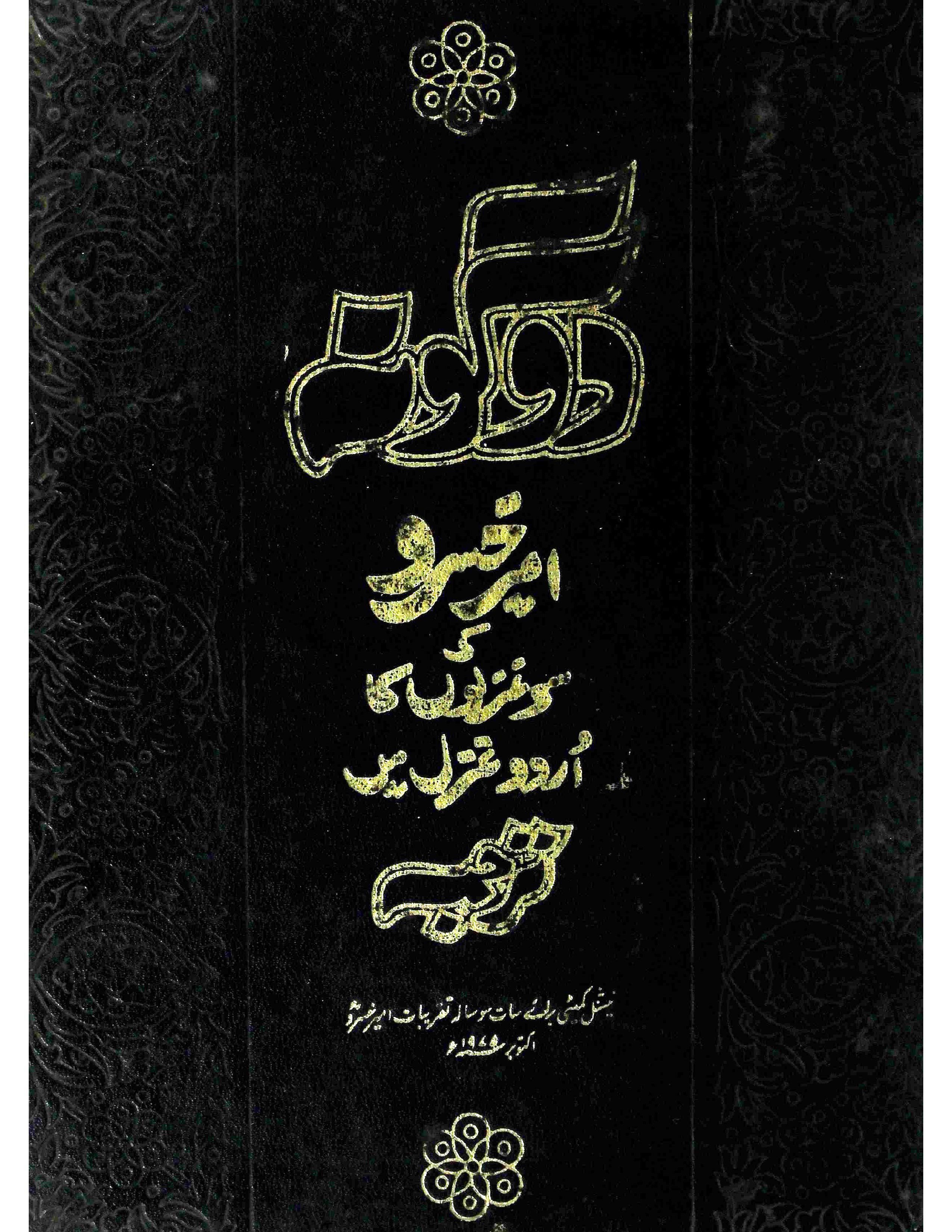 Doguna     Ameer Khusro Ki Sau Ghazlon Ka Urdu Ghazal Mein Tarjuma