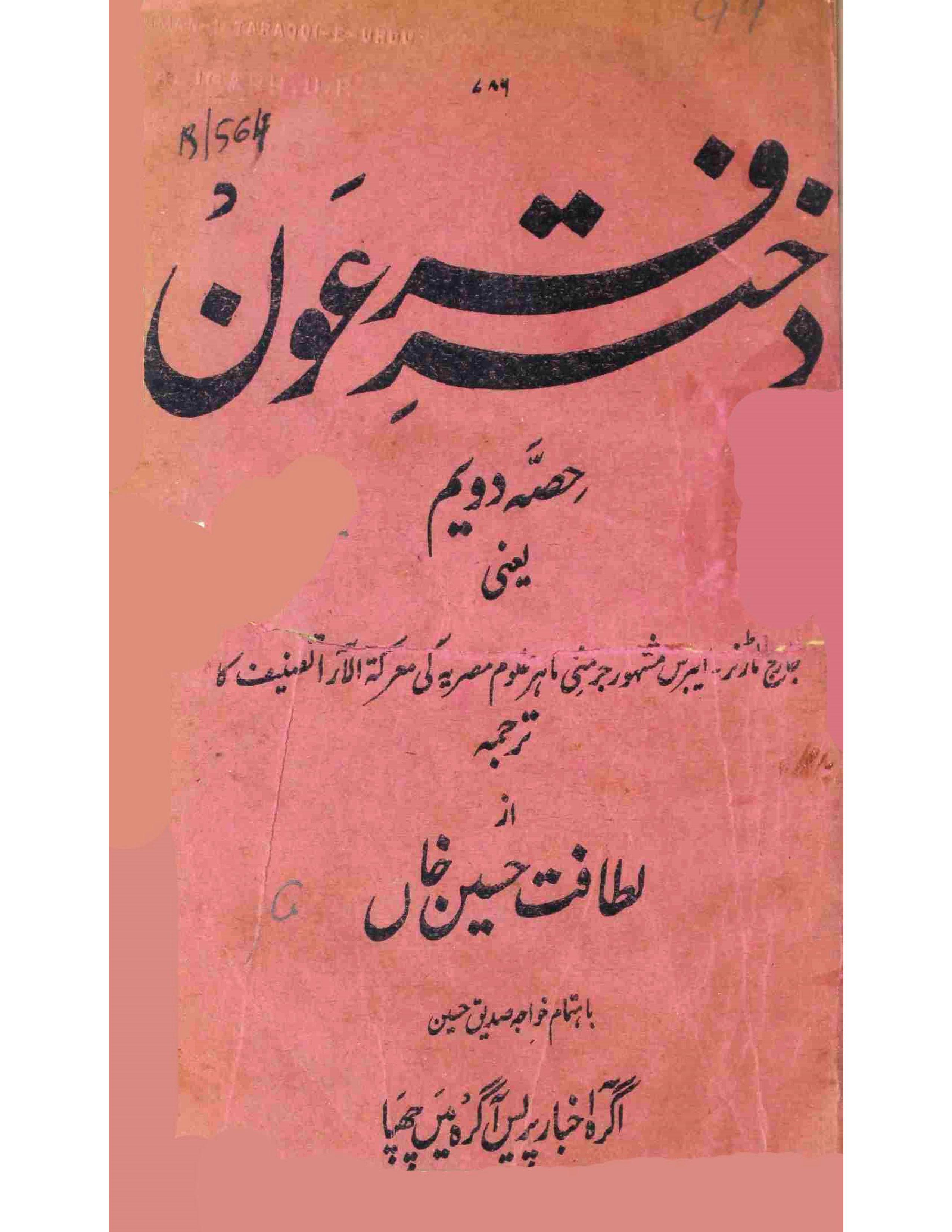 Dukhtar-e-Firaun     Part-002