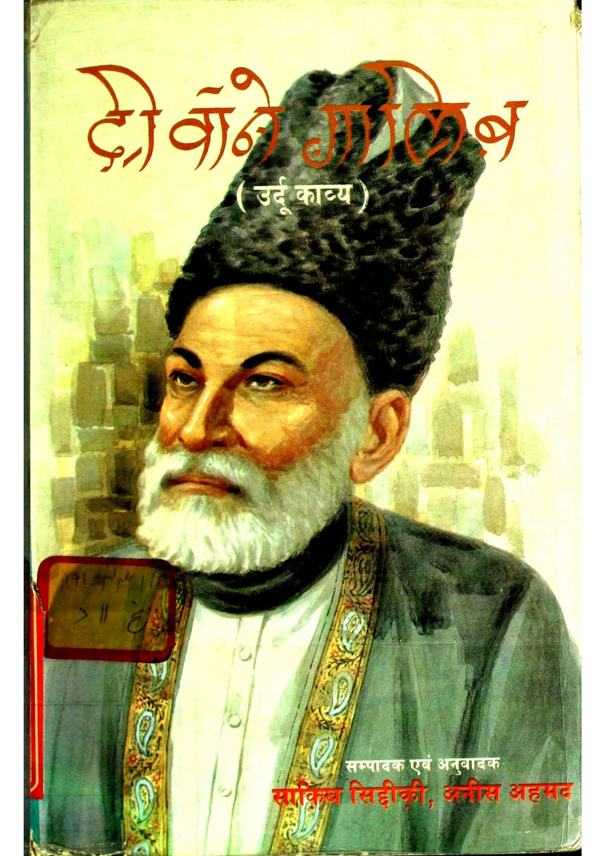 Deewan-e-Ghalib     Urdu Kavay