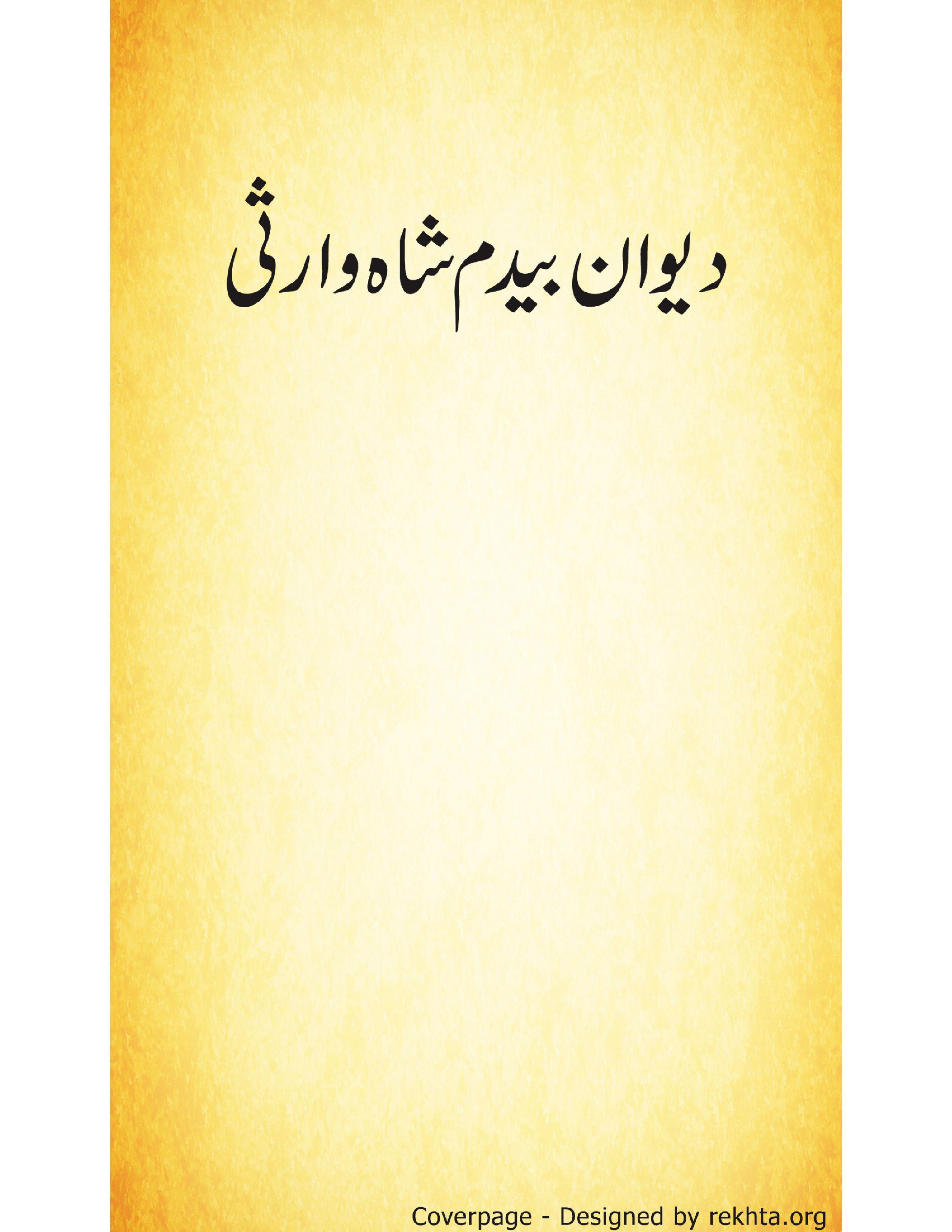 Deewan-e-Bedam
