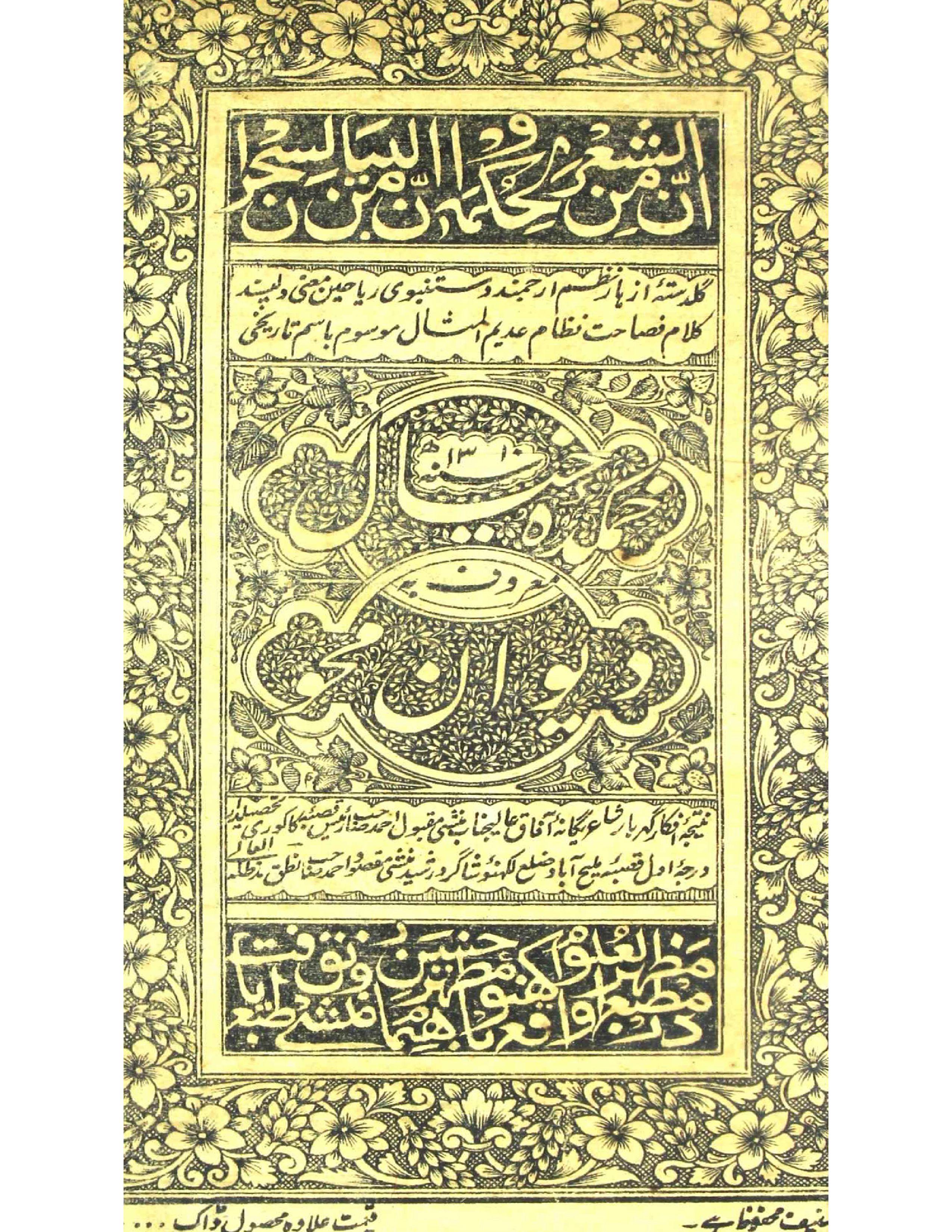 Deewan-e-Mahu     Khumkada-e-Khayal