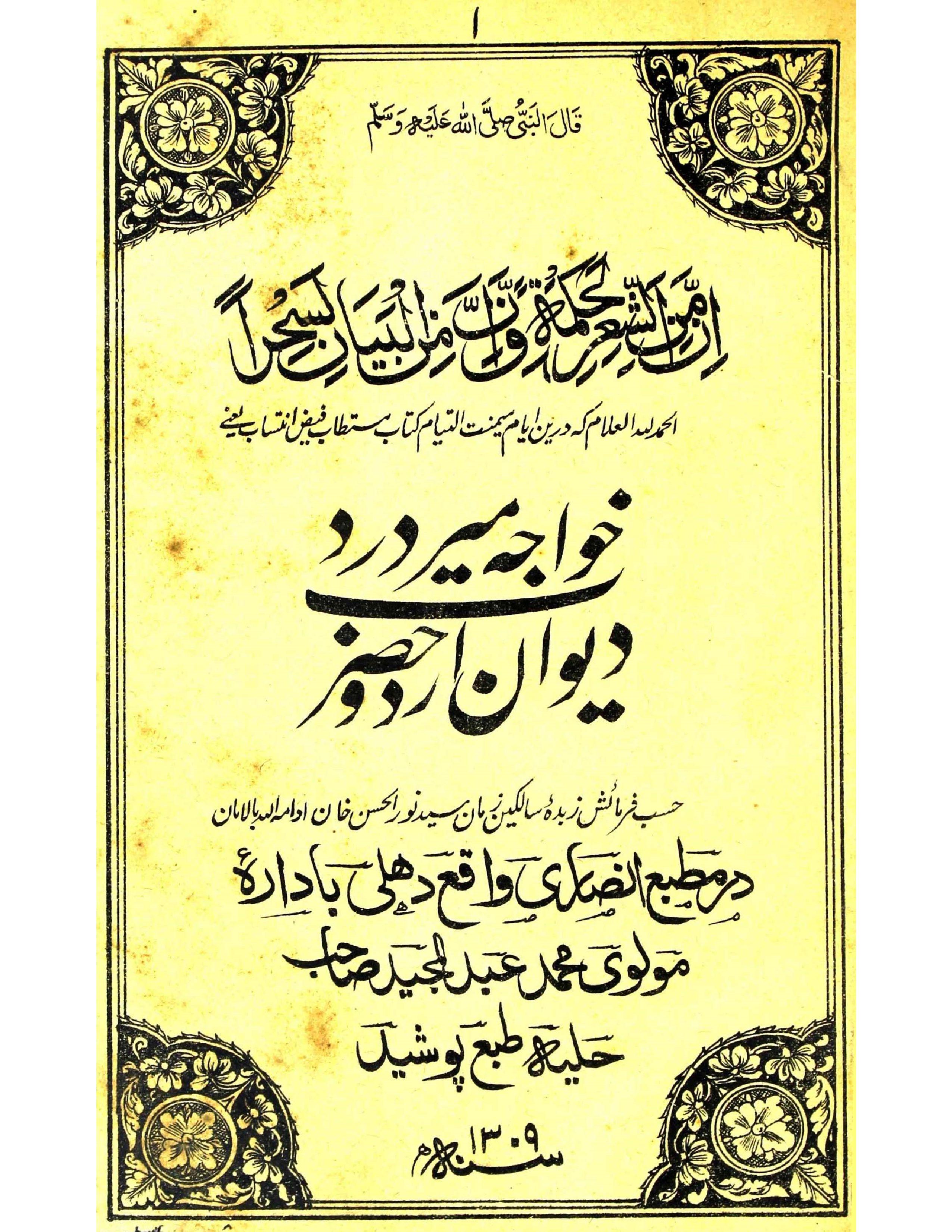 Deewan-e-Urdu Hazrat Khwaja Meer Dard