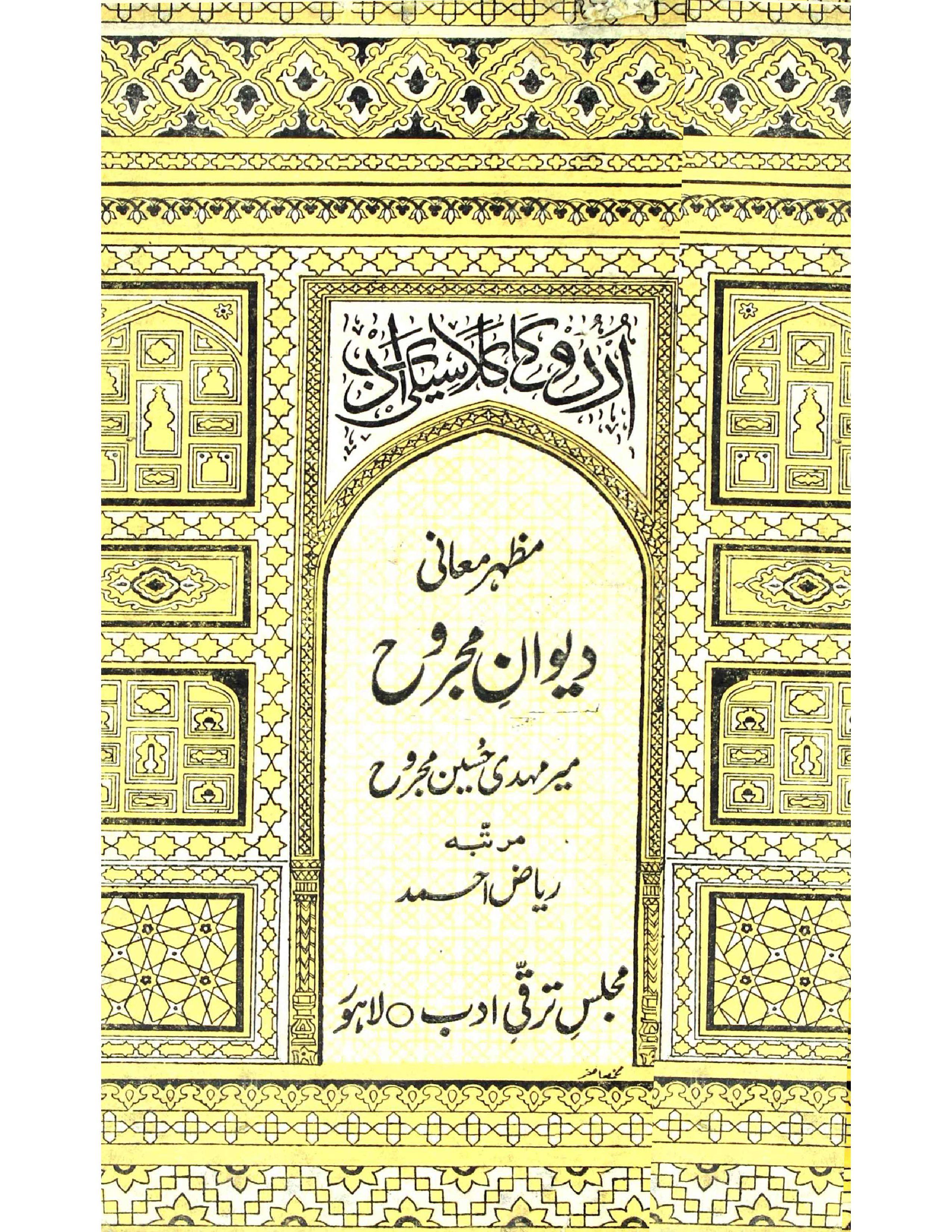 Deewan-e-Majrooh