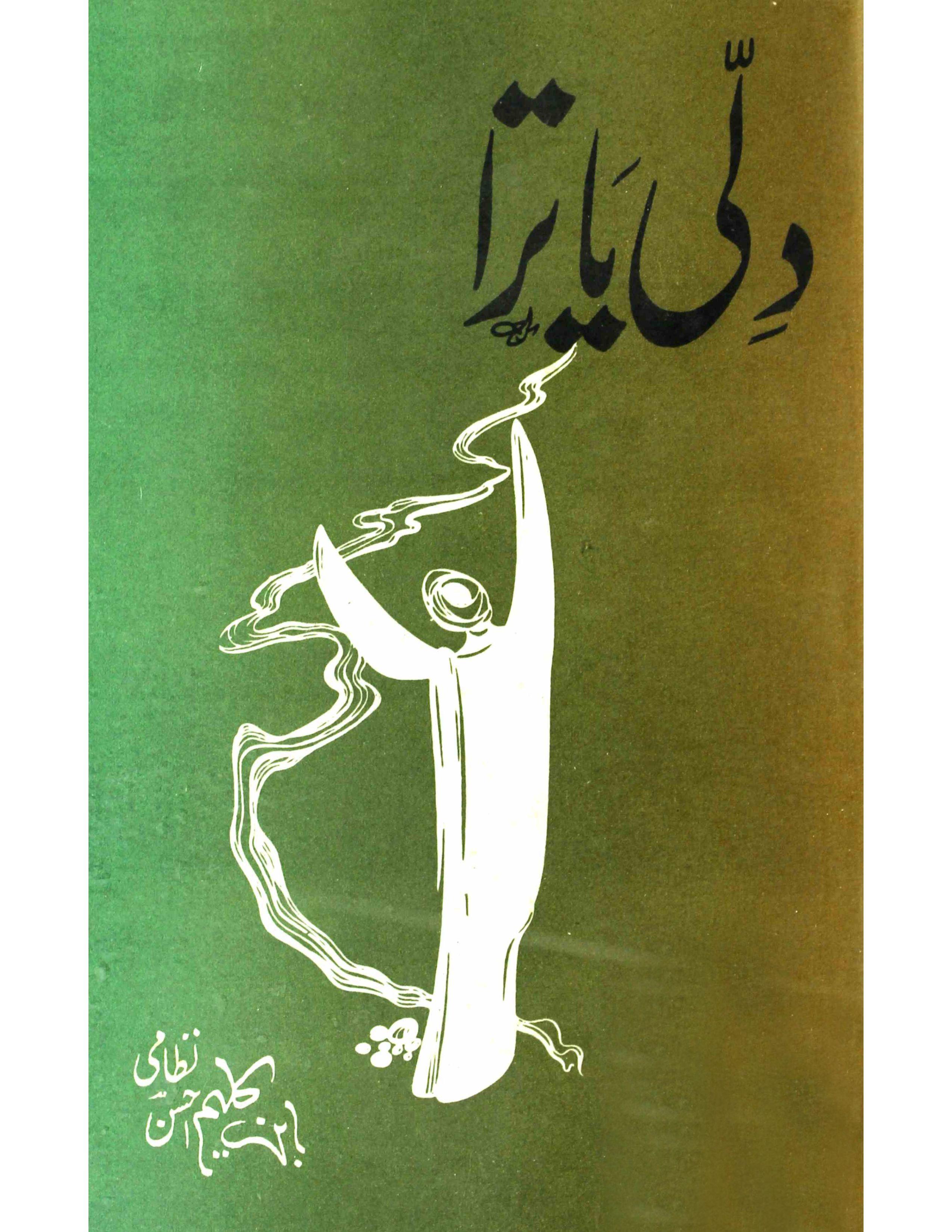 Dilli Yatra