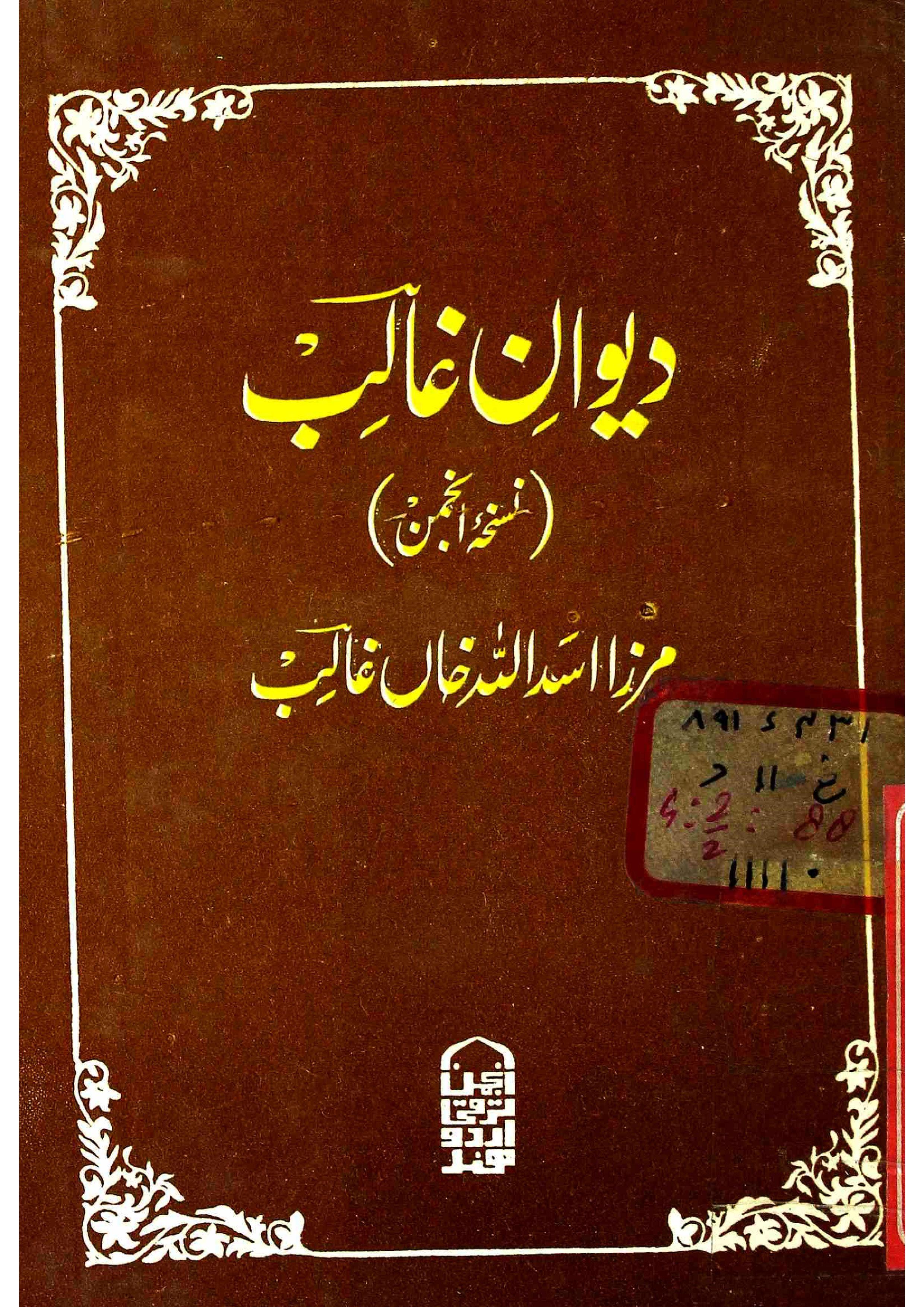Deewan-e-Ghalib     Nushkha-e-Anjuman