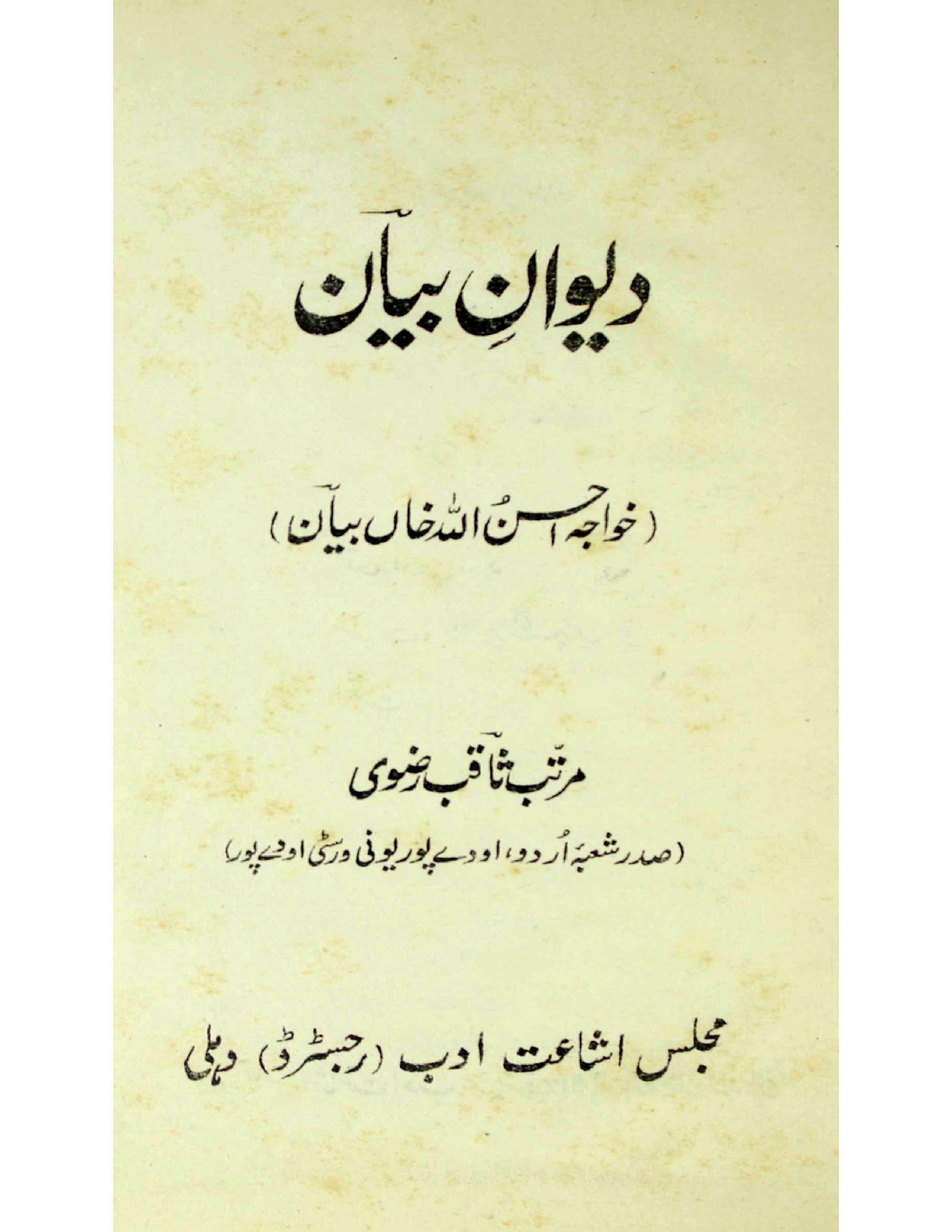 Deewan-e-Bayan