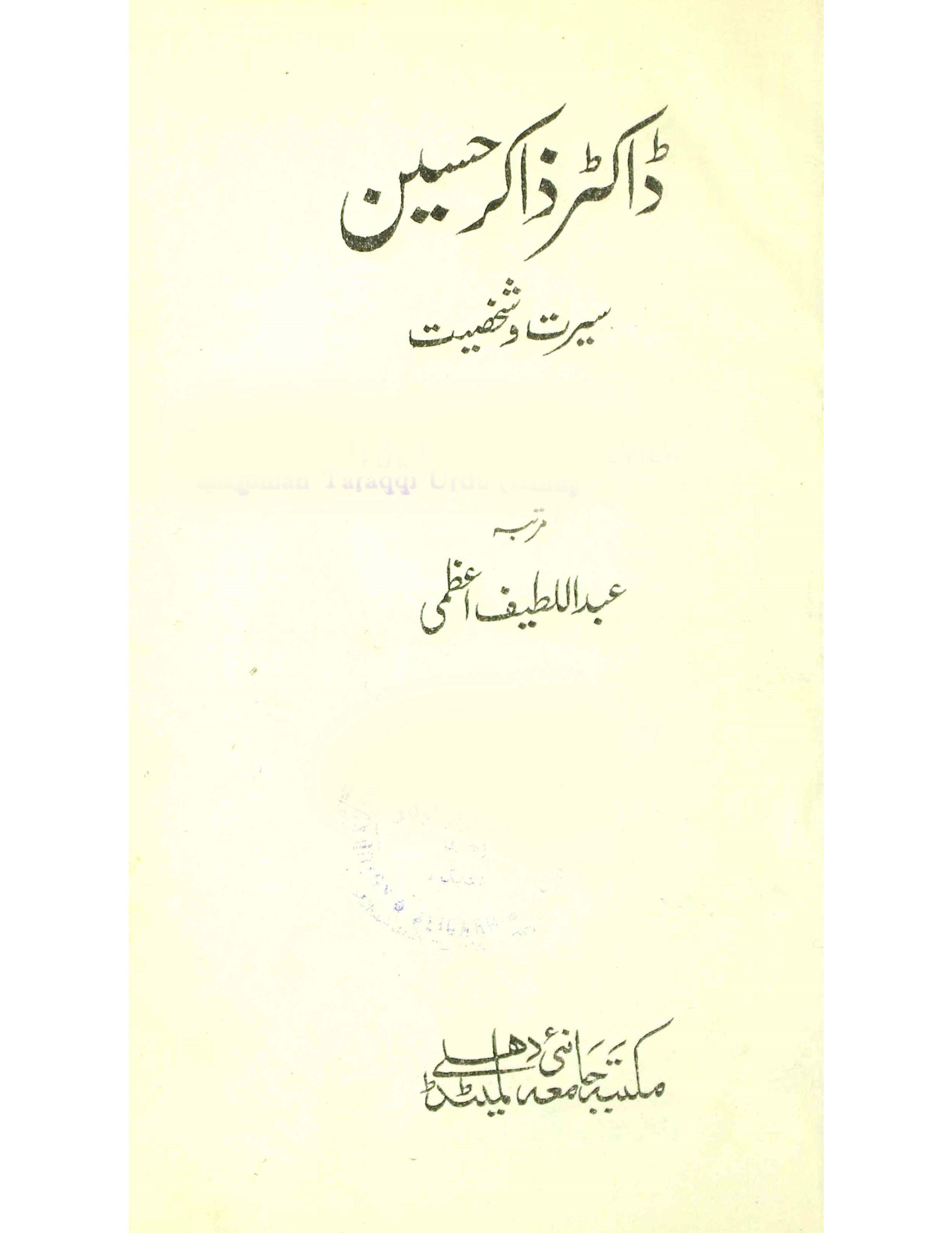 Dr. Zakir Husain : Seerat-o-Shakhsiyat