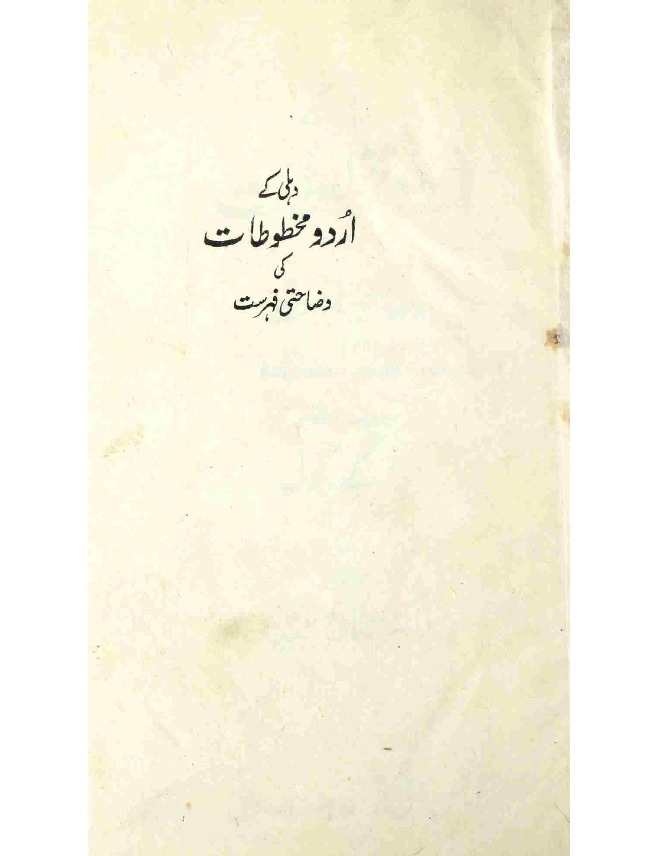 Dehli Ke Urdu Makhtutat ki Wazahati Fehrist
